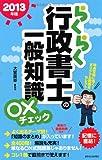 2013年版らくらく行政書士の一般知識○×チェック (らくらく行政書士シリーズ)