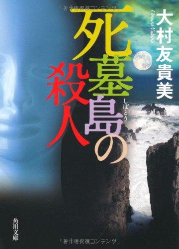 死墓島の殺人 (角川文庫)の詳細を見る