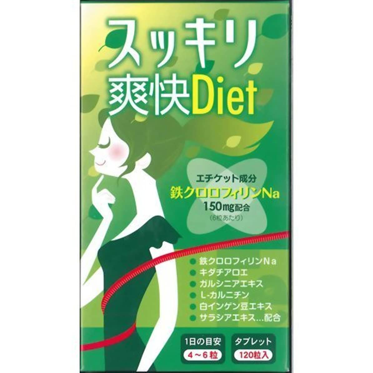 コイン夢ベーシックスッキリ爽快Diet