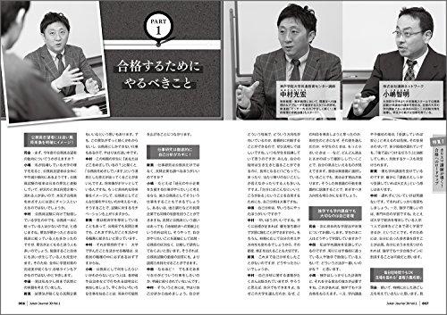 公務員試験 受験ジャーナル Vol.1 30年度試験対応