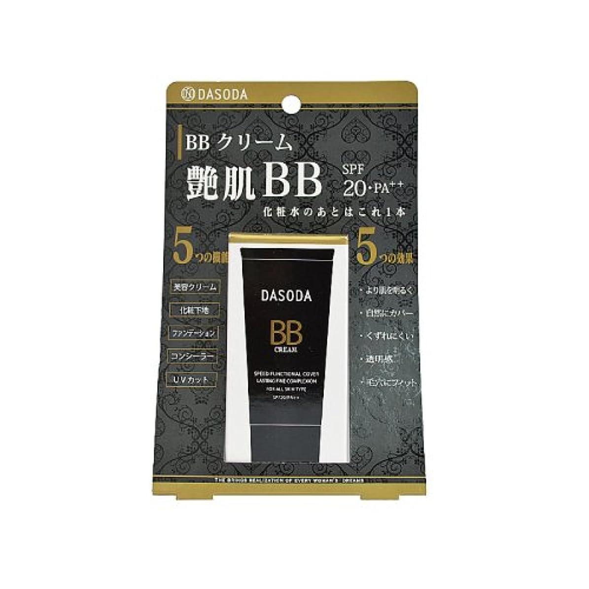 既婚分子肥満DASODA(ダソダ) FC BB クリーム