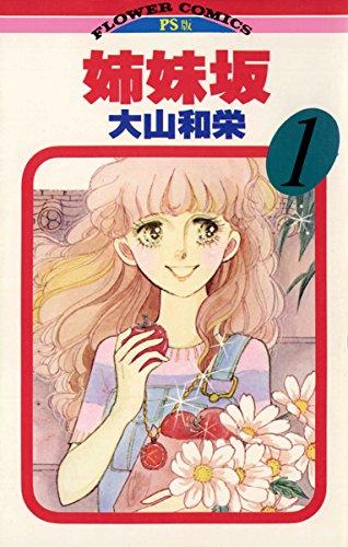 姉妹坂(1) (フラワーコミックス)