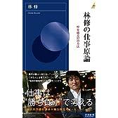 林修の仕事原論 (青春新書インテリジェンス)