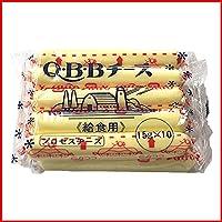 【冷蔵】 QBB 給食用スティックチーズ 15g ×10本