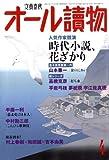 オール讀物 2009年 04月号 [雑誌]