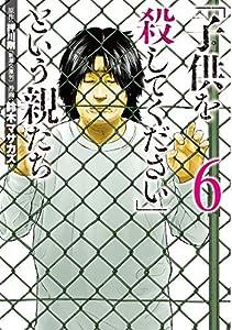 「子供を殺してください」という親たち 6巻: バンチコミックス