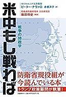 ピーター ナヴァロ (著), 赤根 洋子 (翻訳)(2)新品: ¥ 2,095ポイント:60pt (3%)5点の新品/中古品を見る:¥ 1,989より