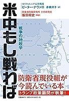 ピーター ナヴァロ (著), 赤根 洋子 (翻訳)(53)新品: ¥ 2,095ポイント:63pt (3%)25点の新品/中古品を見る:¥ 1,729より