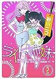 ライト姉妹(2) ヒキコモリの妹を小卒で小説家にする姉と無職の姉に小卒で小説家にされるヒキコモリの妹 (電撃コミックスNEXT)