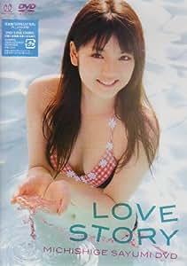 道重さゆみ LOVE STORY [DVD]
