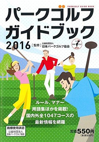 パークゴルフガイドブック 2016