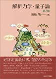解析力学・量子論 第2版
