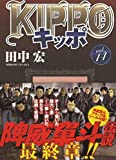 KIPPO 14 (14巻) (ヤングキングコミックス)