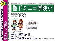 聖ドミニコ学院小学校【宮城県】 直前模試B1~10(セット1割引)