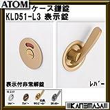 ケース鎌錠 【ATOM】アトム KLD51-L3-SG 表示錠 レバー式 BS=51mm サテンゴールド