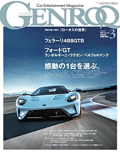 GENROQ 2017年3月号 (ゲンロク)