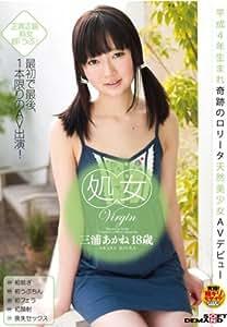 処女 三浦あかね 18歳 [DVD]