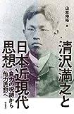 清沢満之と日本近現代思想――自力の呪縛から他力思想へ