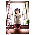 プラナス・ガール 1巻 (デジタル版ガンガンコミックスJOKER)