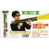 M-72砲 クラッカー