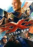 トリプルX:再起動/XXX: THE RETURN OF XANDER CAGE
