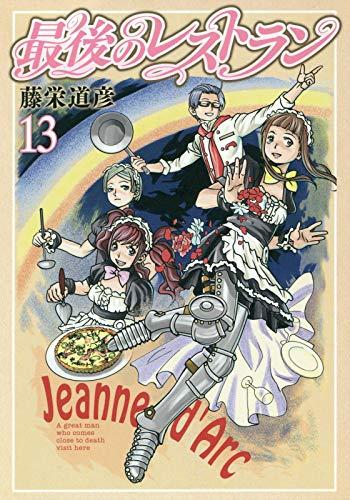 最後のレストラン 13 (BUNCH COMICS)