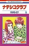 ナデシコクラブ 6 (花とゆめコミックス)