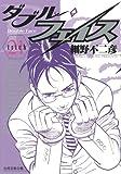 ダブル・フェイス 21 台湾奇術合戦 (ビッグコミックス)