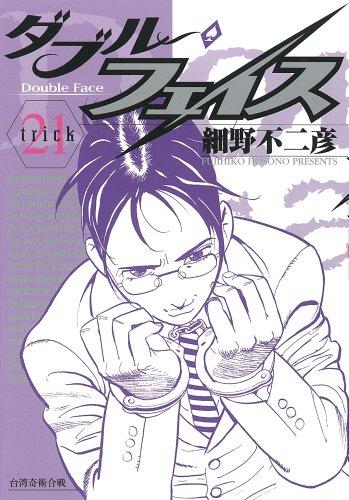 ダブル・フェイス 21 台湾奇術合戦 (ビッグコミックス)の詳細を見る