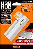 レイアウト MacBook Air専用 3ポートUSBハブ RT-MBA3H1/S