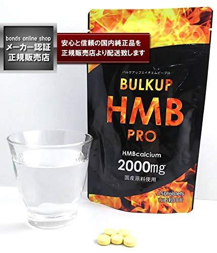 bonds online shop バルクアップHMBプロ チョコレートタイプ B07GBVR3GQ 1枚目