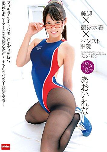 美脚×競泳水着×パンスト眼鏡 あおいれな [DVD]
