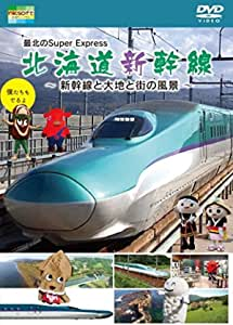 最北のSuper Express 北海道新幹線~新幹線と大地と街の風景~ [DVD]