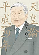 小林 よしのり (著)新品: ¥ 2,376ポイント:72pt (3%)2点の新品/中古品を見る:¥ 2,376より