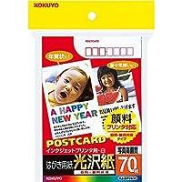 コクヨ インクジェット はがき用紙 光沢紙 70枚 KJ-GP2635 Japan