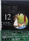 超人ロック 完全版 (12) 愚か者の船/マインド・バスター (King Legend)