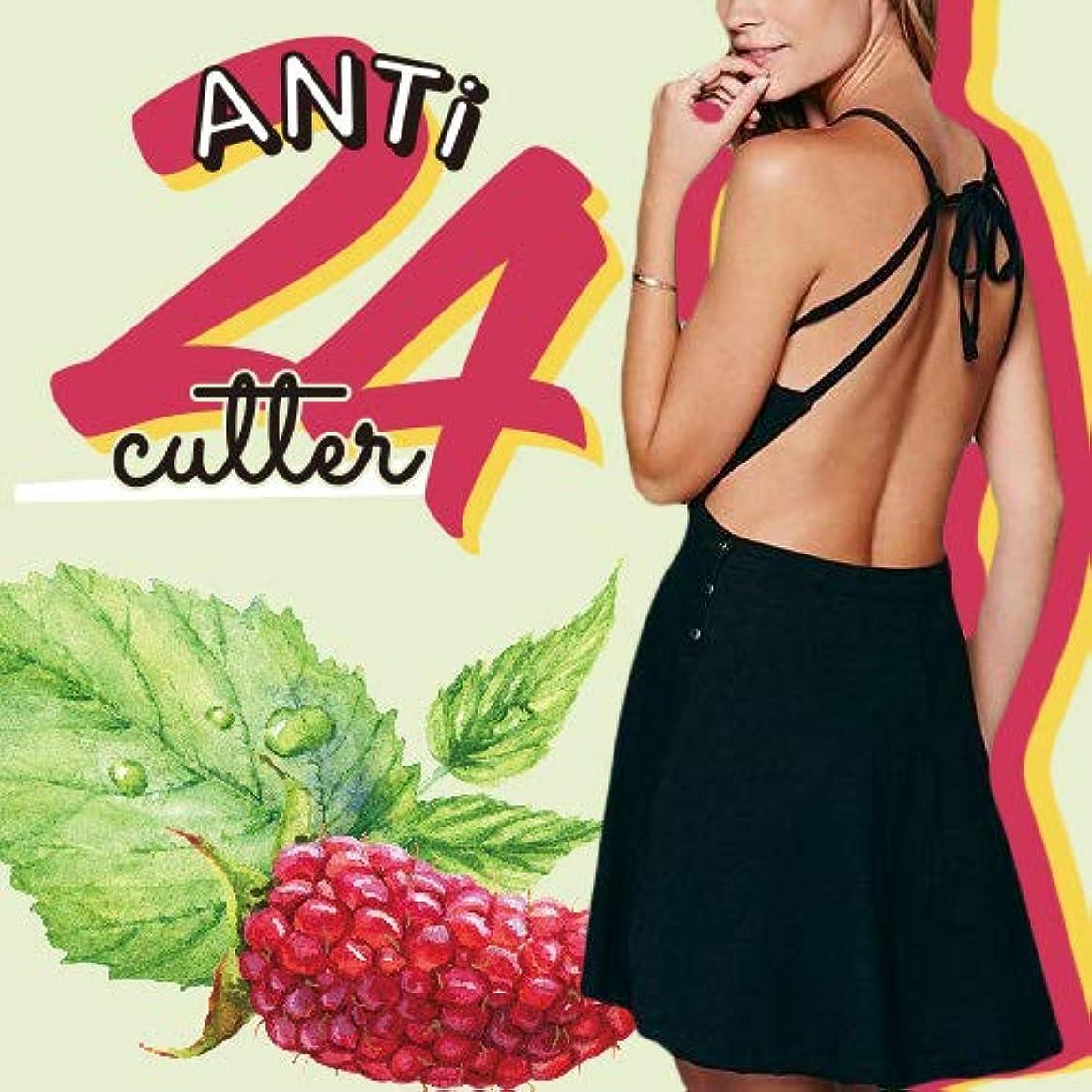 背骨肩をすくめるトレードAnti 24 Cutter(アンチトゥエンティフォーカッター) ダイエット ダイエットサプリ
