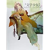 """""""文学少女""""Fantasy Art Book"""