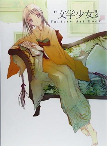 """""""文学少女""""Fantasy Art Bookの詳細を見る"""
