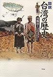 図説 台湾の歴史