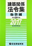 建築関係法令集 告示編〈平成29年版〉