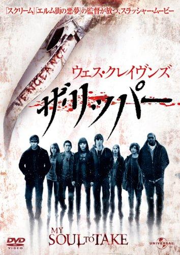 ウェス・クレイヴンズ ザ・リッパー [DVD]