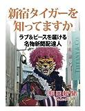 新宿タイガーを知ってますか ラブ&ピースを届ける名物新聞配達人 (朝日新聞デジタルSELECT)