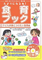 たよりになるね!食育ブック〈3〉子どもが身につけたい食育編―文例つきイラストカット・素材集 (単行本)(CD-ROM付)