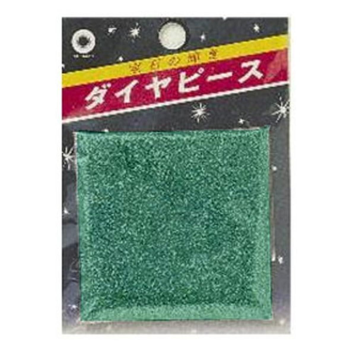朝食を食べる大声でアクセスできないナカジマ ダイヤピース 10g グリーン 501 粒細