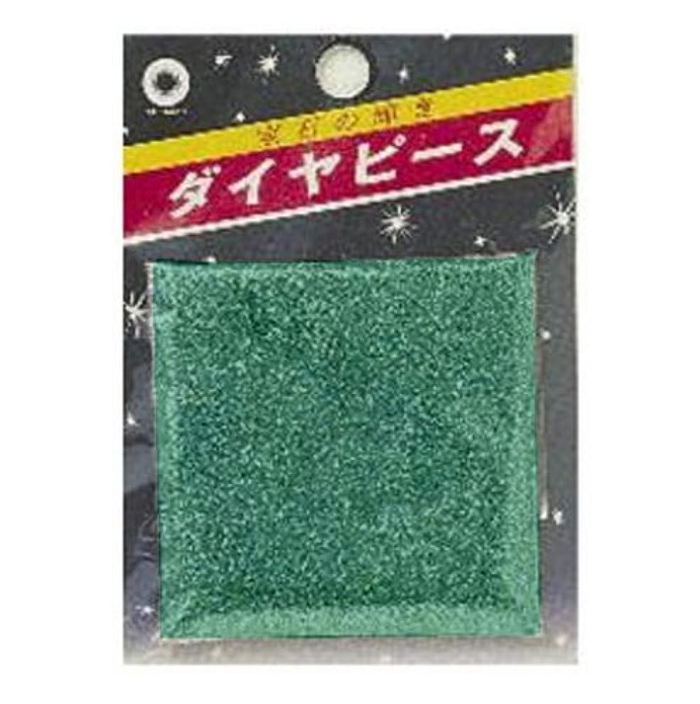 ペレグリネーションボイコット悪化させるナカジマ ダイヤピース 10g グリーン 501 粒細
