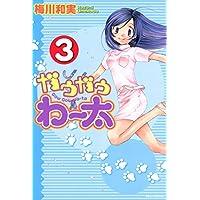 新装版 ガウガウわー太: 3 (REXコミックス)