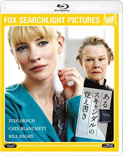 あるスキャンダルの覚え書き [AmazonDVDコレクション] [Blu-ray]