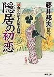 新・知らぬが半兵衛手控帖 : 7 隠居の初恋 (双葉文庫) 画像
