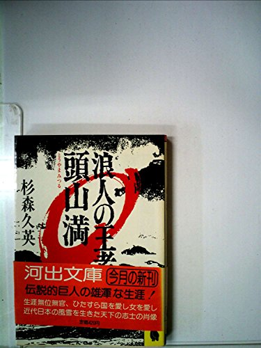 浪人の王者頭山満 (1984年) (河出文庫)
